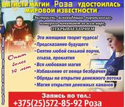 Услуги Жлобин. Заговоры гадания магические услуги в городе Жлобине
