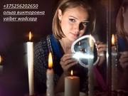 снятие венца и безбрачие+375256202650 вайбер  ваццап