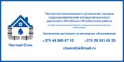 прочистка канализации,  техническое обслуживание